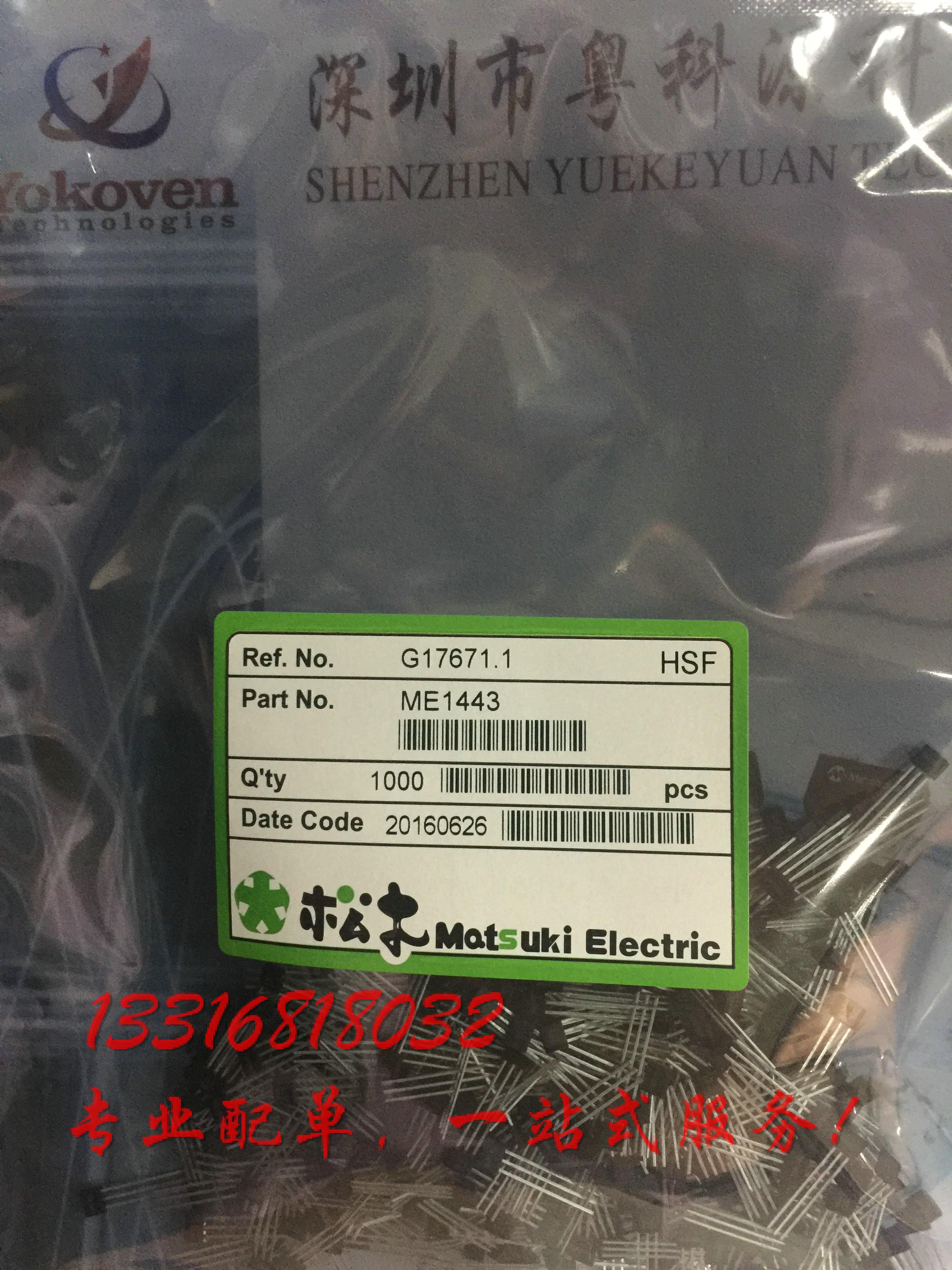 احتكار حساسية عالية الاستشعار قاعة قاعة التبديل عنصر ME1443SS443A43ATO-92