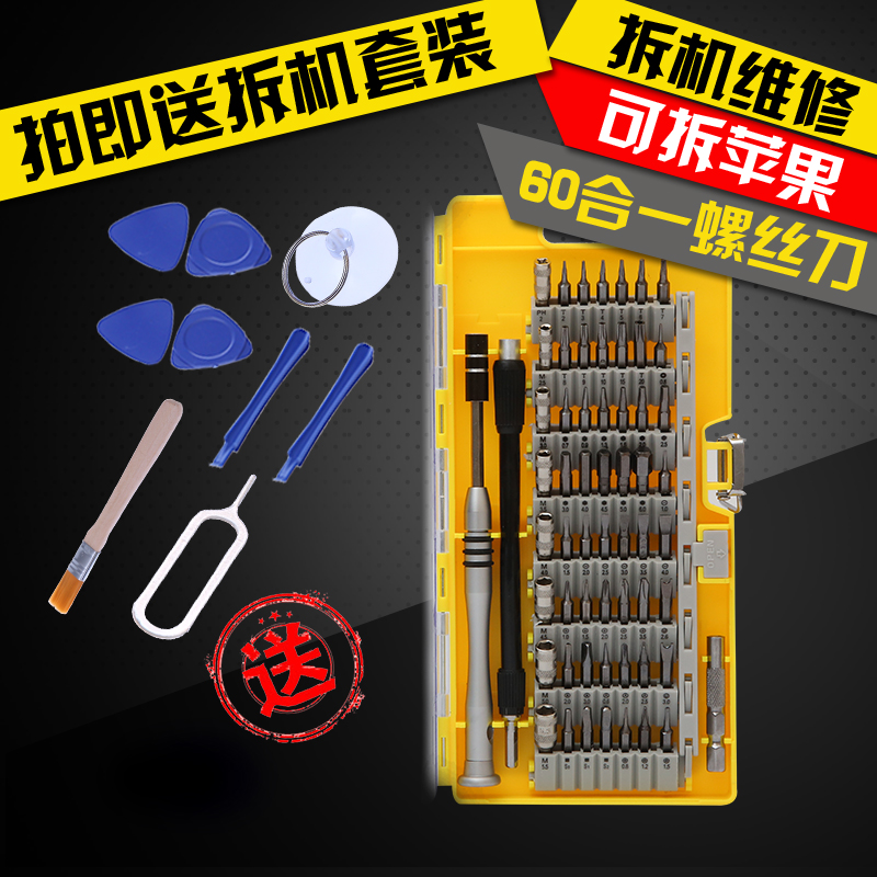 Screwdriver combination, industrial grade magnetic hardware tools, six angle plum blossom cross, multi function, high strength