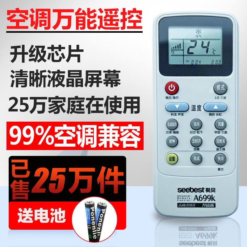 Aire acondicionado Daikin control remoto universal de un aire acondicionado central general de libre configuración original