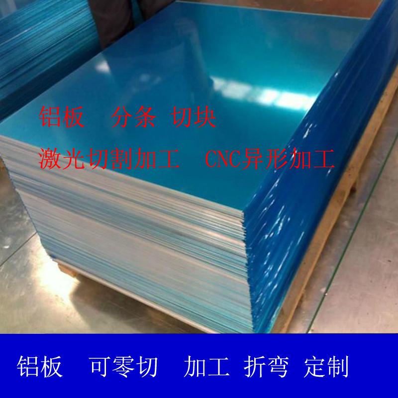 Aluminium - aluminium strips Blok aluminium legering van dun snijden en oxidatie van nul op gelaste 1-80mm.