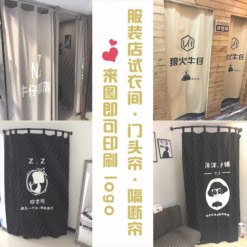 Clothing store display rack, fitting room door curtain, custom changing room, changing curtain, shading, semi curtain, corner semicircle fitting room