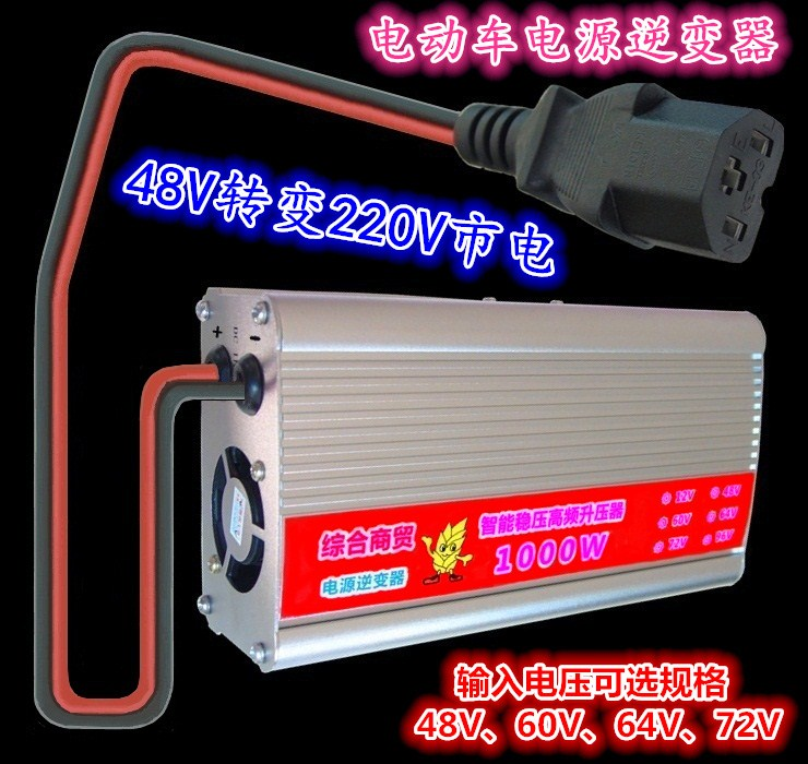 Automotive vehicle power converter, high power inverter charging, 12v24v to 220V, general purpose multifunction
