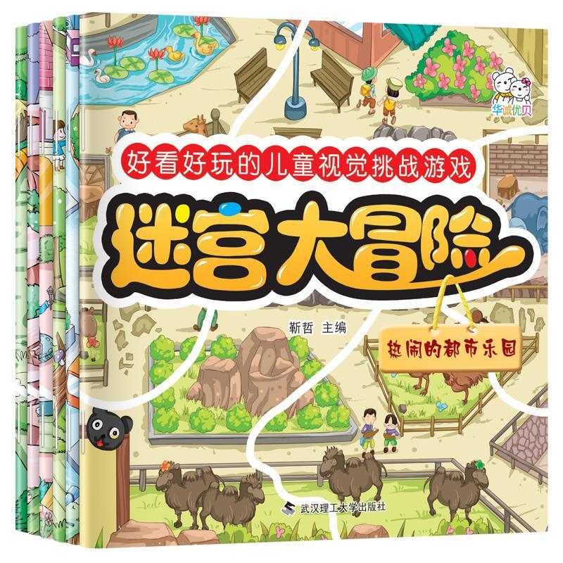 unga barn intellektuella utveckling - 6 volymer, leksaker, spel och pussel böcker för barn i åldern 2-3-4-5-6 labyrint.