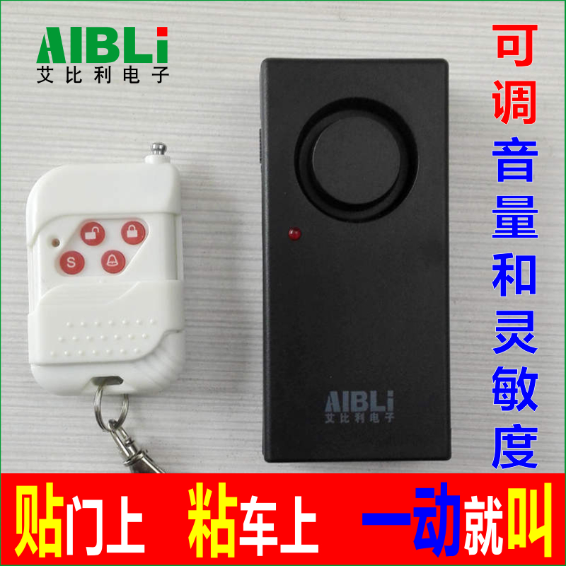 Wireless remote control electric bicycle, single car vibration alarm, household door and window anti-theft device, adjustable sensitivity vibration