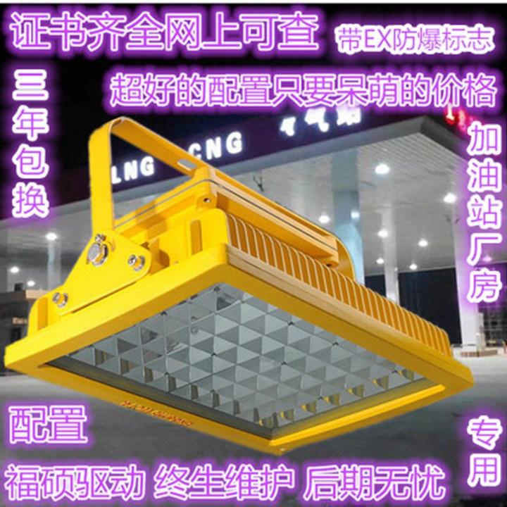 led čerpací stanice bezpečnostní světla 80w100w120w150w200w250w světla pro světlo lampy nouzová světla