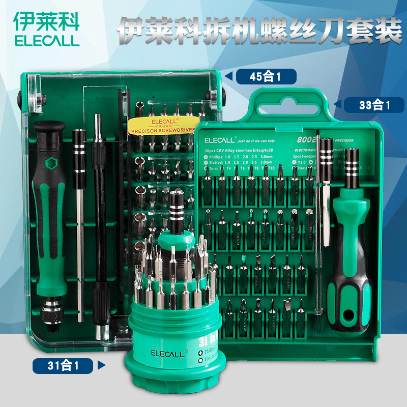Hardware tool eight in one multi function cross screwdriver, one word suit combination with LED lamp for automobile
