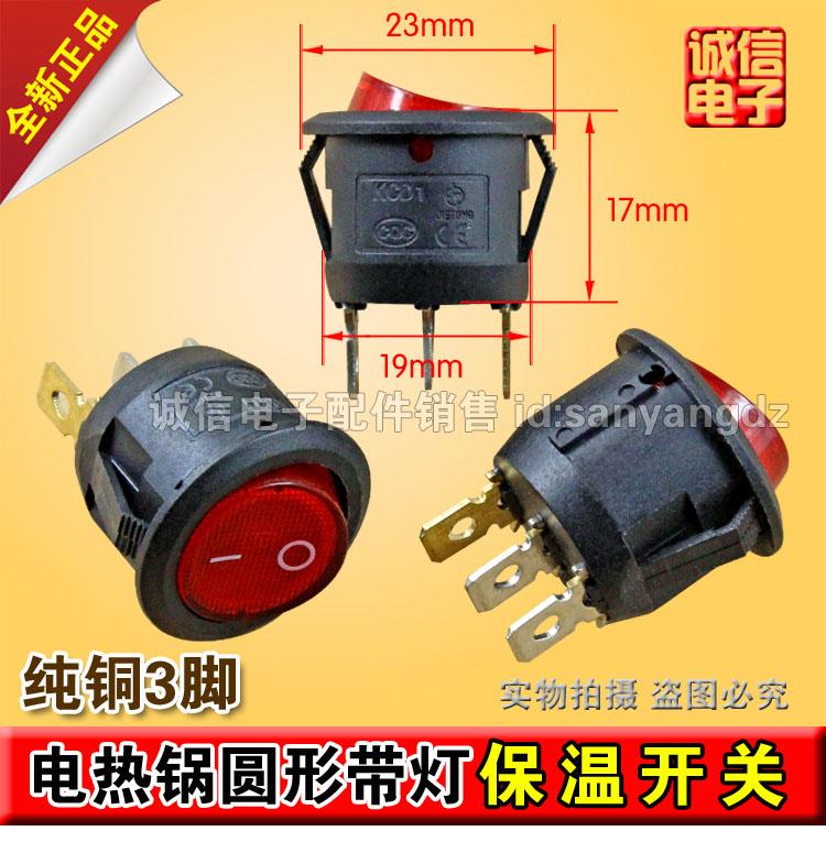 新しいKCD1電気鍋保温スイッチ別スイッチさん足の2つの丸いライト付き別スイッチ銅足