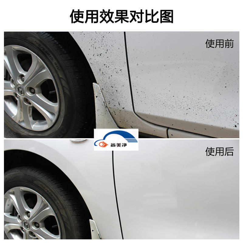 Asphalt cleaner, car paint cleaning, no damage to paint, white surface oil, asphalt oil cleaning
