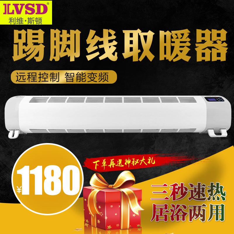 Německo dovezené LVSD ohřívač domácností konvekce koupelna úsporný ohřívač energie úsporný chladič 2200 W