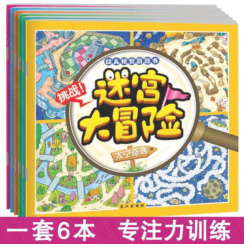 幼名児童開発親子玩具ゲームの本歳赤ちゃん類は迷宮の本を歩き