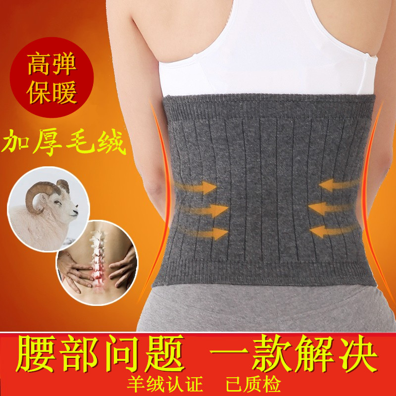 Waist backache pain therapy warm warm house health bamboo fiber waist belt for male and female