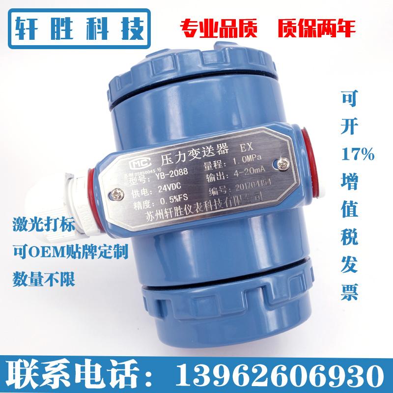 LED2088 hammer type intelligent digital pressure transmitter 4-20mA diffusion silicon pressure transducer