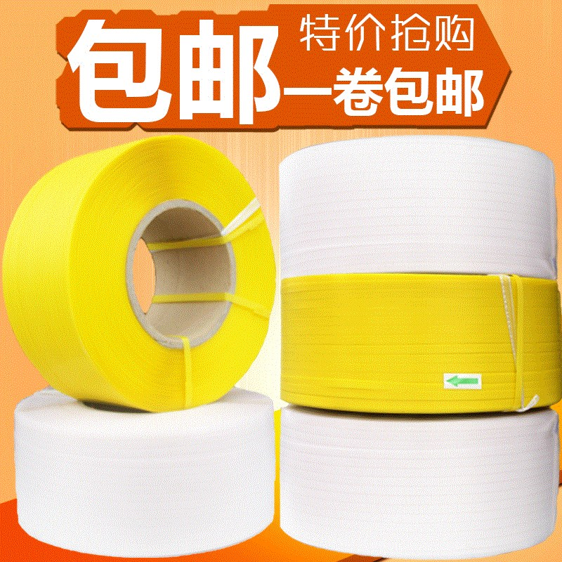 The packing belt is manually packed with adhesive tape, plastic strip, transparent PP binding belt and white machine with semi-automatic fully automatic