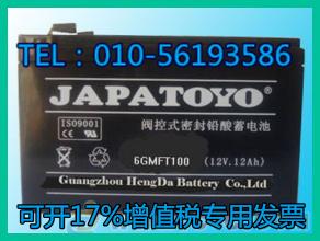 Supply Toyo battery 12V12AH colloid battery TOYO original genuine UPS maintenance free battery