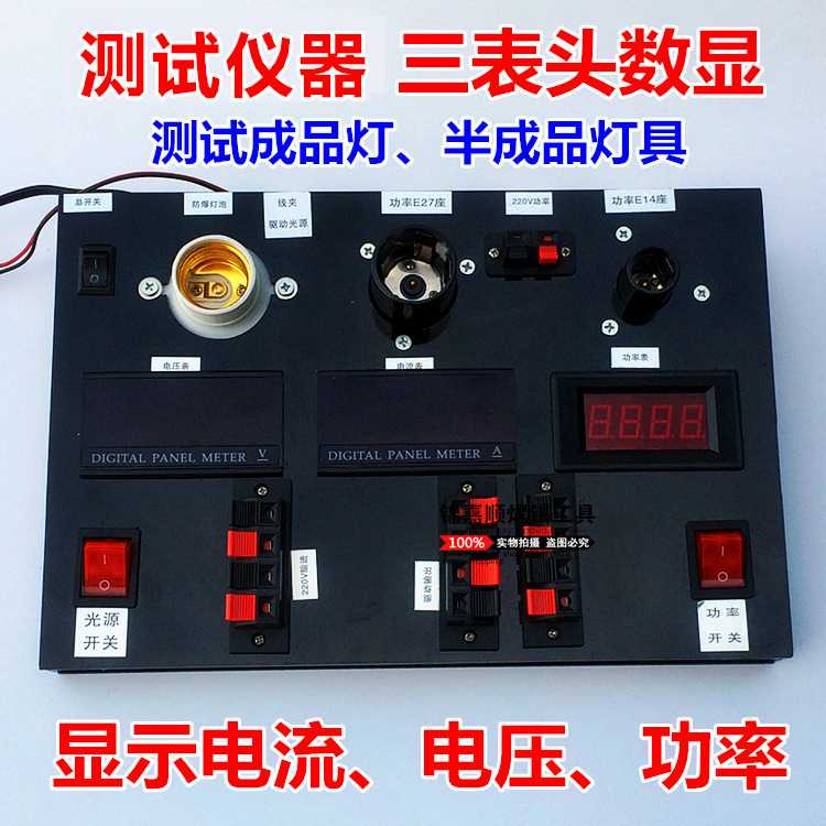 LED switching power supply drive test power box instrument maintenance tool aging lamp tester