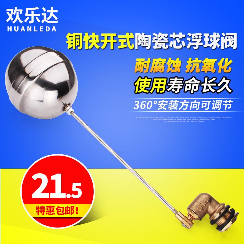 El cobre de apertura rápida de cerámica de núcleo de acero inoxidable de una válvula de 4 / 6 puntos de 1 pulgada de interruptor de control de nivel de tanque de larga vida útil
