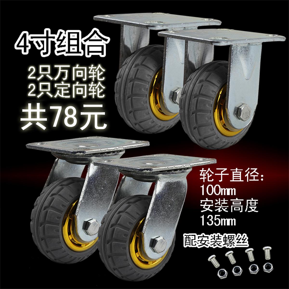 중형 6 촌 음소거 고무 바퀴 카르단 두르르 특이한 set 바퀴가 4 8 다섯 치 치 치 작은 수레를 산업용 바퀴