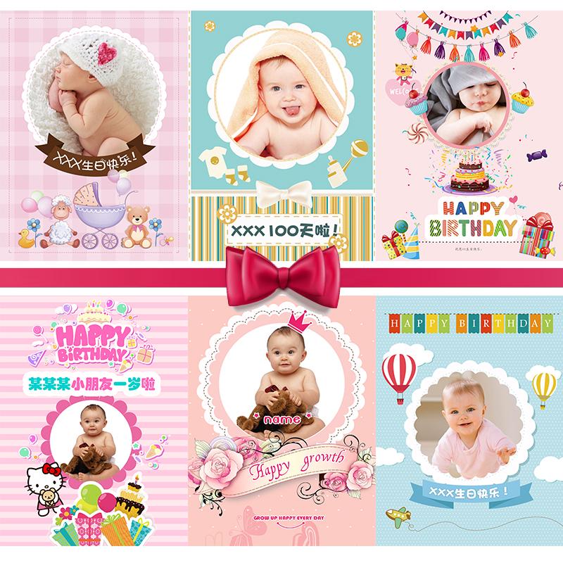 定制海報-1海報定制寶寶生日月百日宴布置聚會派對裝飾場景主題布置海報