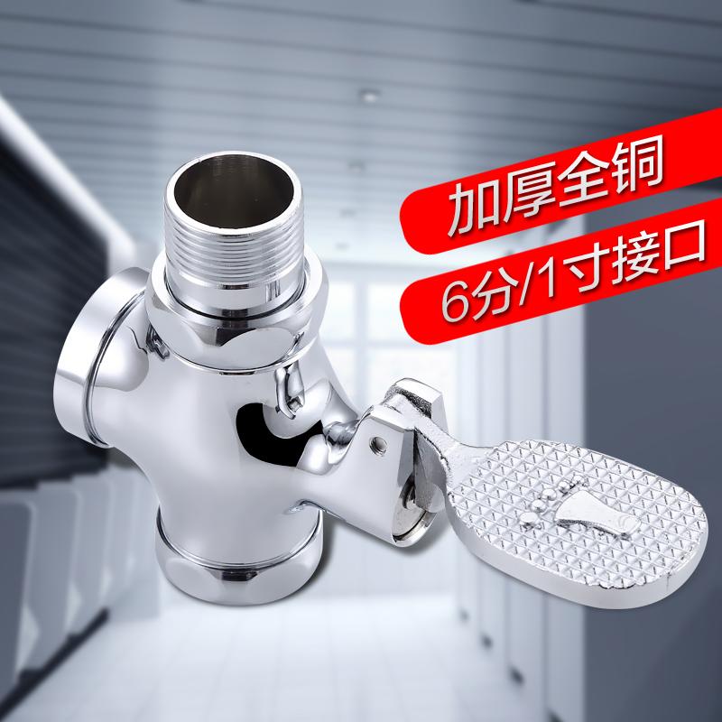 大便トイレトイレしゃがん便器踏み洗浄弁遅延公共足踏み式水洗バルブ全銅切換弁