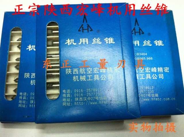 Authentic Shaanxi aviation Hongfeng American Standard machine tap tap / 10-24UNC/28UNS/32UNF2B