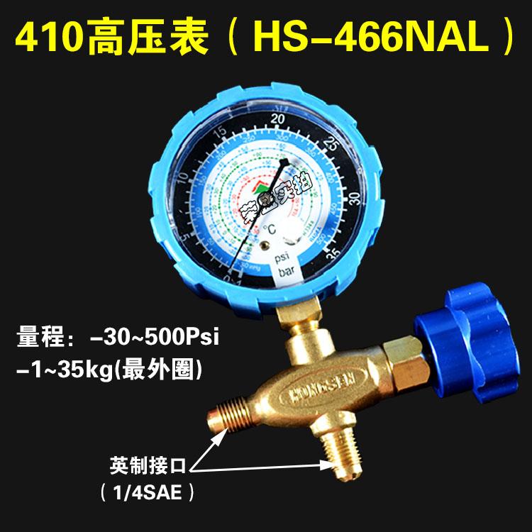 Authentic low pressure meter plus liquid form table valve R12R22R13R404A snow type genuine valve HS-466AL