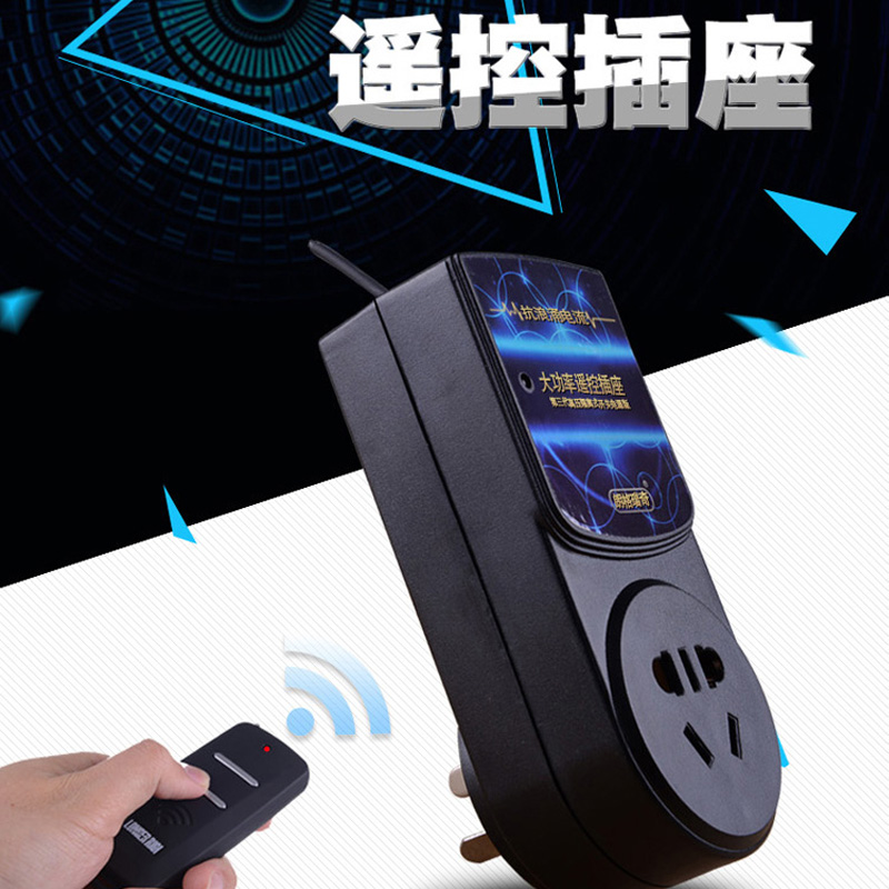 KINGBOX full remote control switch remote control socket 220V single channel wireless remote control new high power