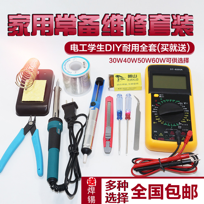 Electric soldering iron sheathed electric soldering iron tail plug welding button microphone circuit board solder welding repair