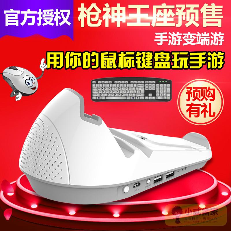 HandJoy Kmax Gun Throne på tværs af FireWire tastatur og mus konverter telefon, så tag kylling spil håndtag