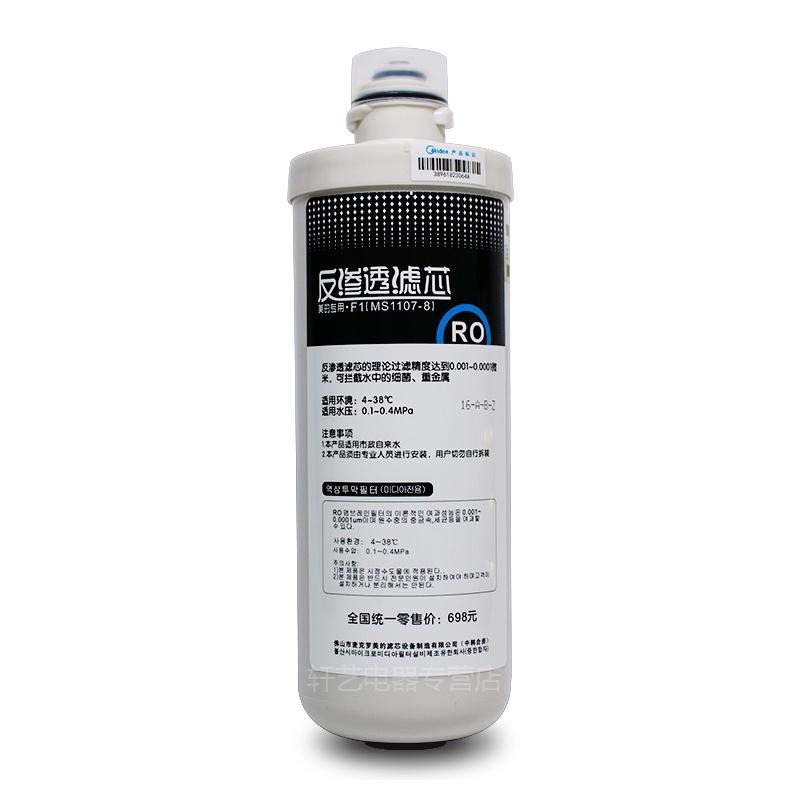 Schöne Wasser - Filter MRO201-4 intelligente MRO201A-4 luxus - formel - 1 - Serie wasserfilter filterelement