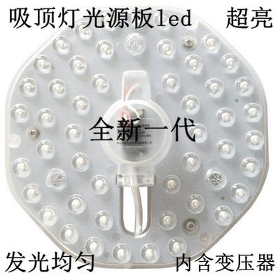 led吸顶灯改造灯板光源板圆形灯盘环形灯芯替换节能光源灯管灯片
