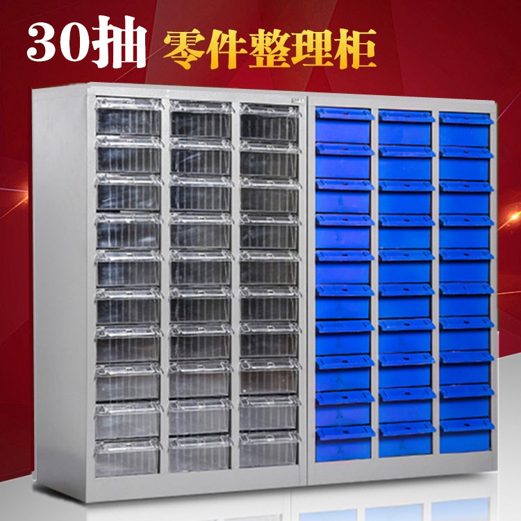 30 drawer cabinet, drawer type efficiency cabinet, screw tool cabinet, file cabinet, electronic component cabinet, spare parts cabinet