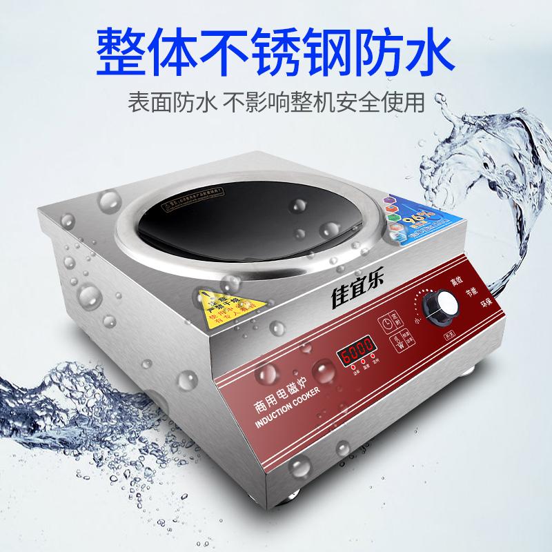 商用電磁炉6000W凹面炒め炉大出力レンジ電磁調理器5KW凹面の電磁のストーブの辛子炒め炉