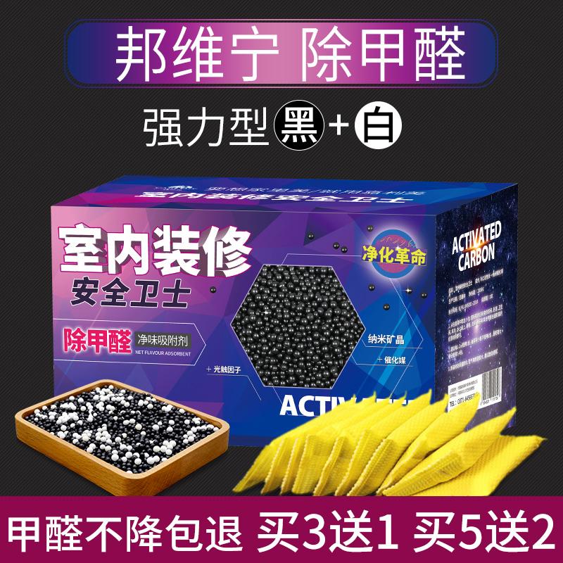 【邦维宁正品】邦维晶除甲醛装修活性炭包新房去甲醛纳米矿晶