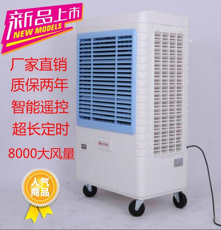 Der mobile lüfter ALS klimaanlage und Umweltschutz an der Fabrik die kalt - klimaanlage und große fan Kalte Wasser