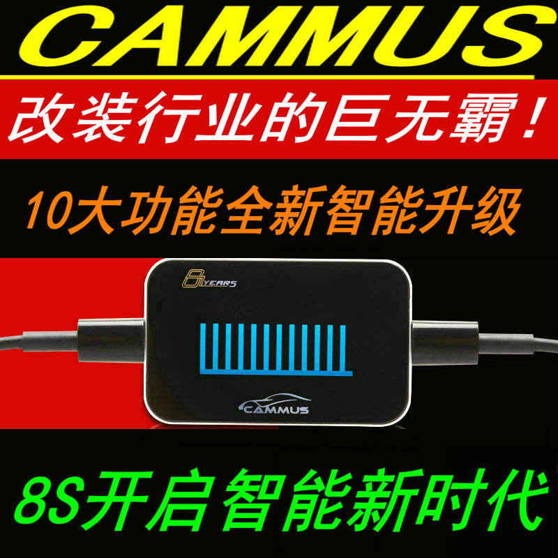 Cammus intelligent driving plug-in computer wireless Bluetooth OBD control fuel economizer electronic accelerator