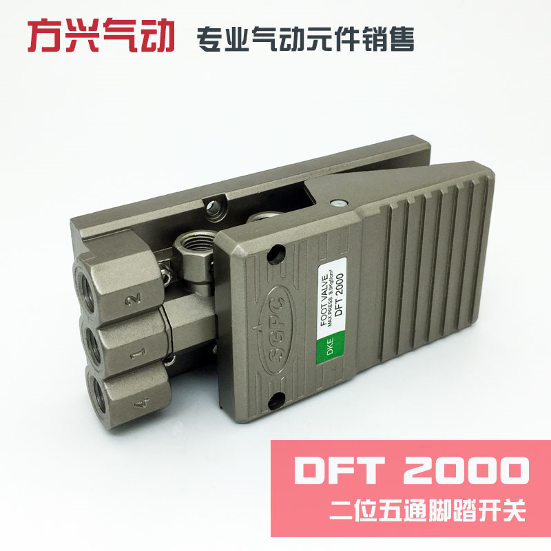 Pneumatic foot valve reversing valve two position five way pedal switch DFT-2000 instead of 4F210-082