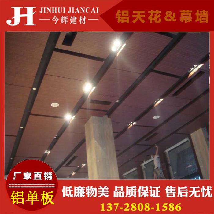 Проект статьи алюминиевые панели для рекламных вывесок алюминиевых шпона фторуглеродистой опрыскивания алюминия шпона бить алюминиевый потолок