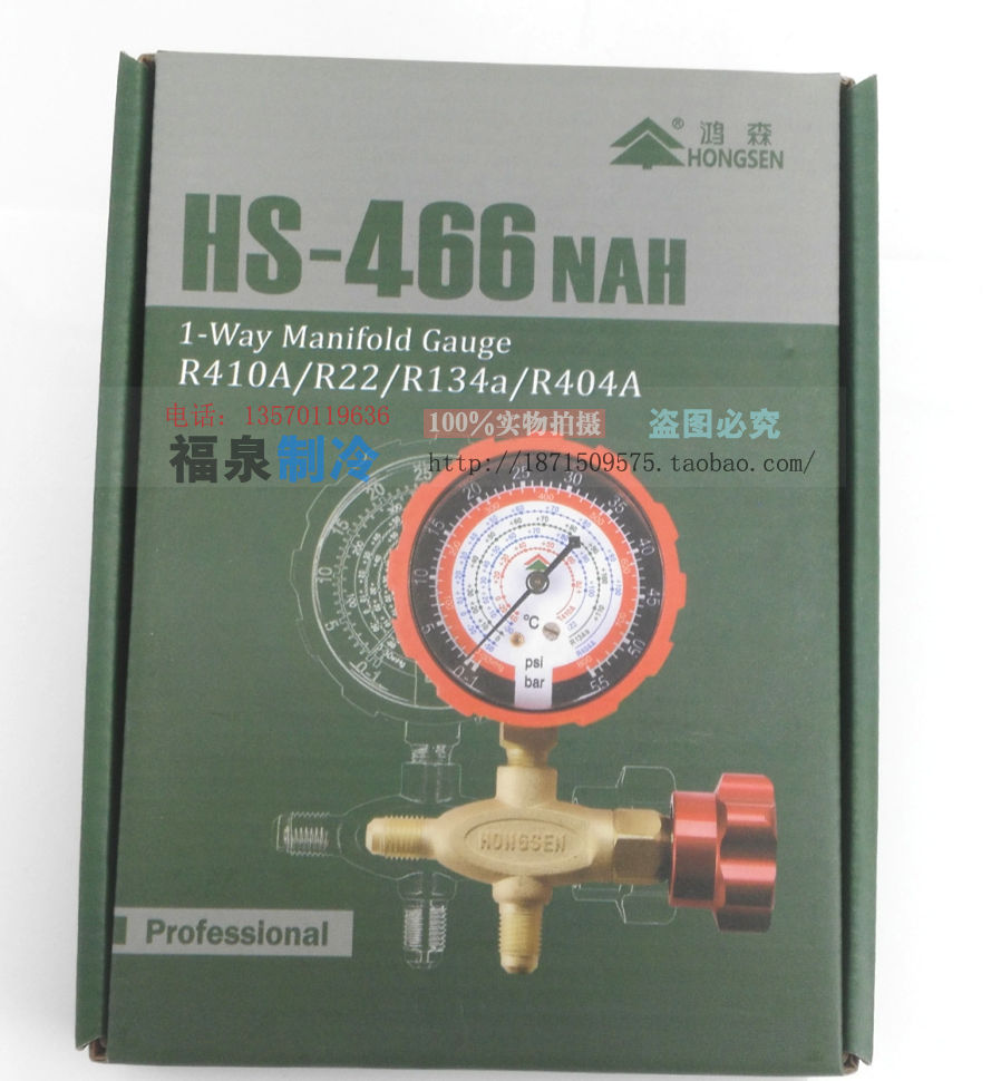 sen nove!obrazec za HS-466NAL/H hladilnega sredstva za pritisk na gumb R22R410a kovine, obrazec za sneg