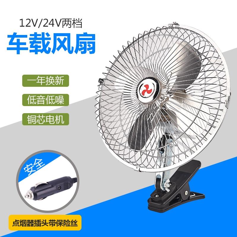 Vehicle mounted fan, 12V24 volt van, small truck fan, large wind power, strong cooling automobile electric fan