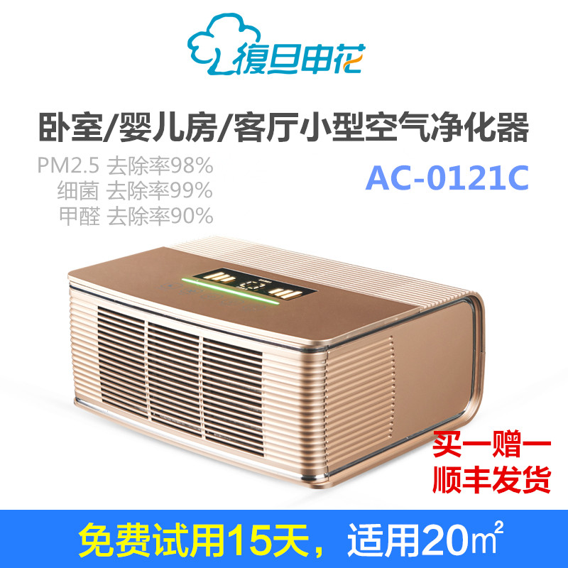 Fudan Shenhua non consumable air purifier household bedroom in addition to haze PM2.5 formaldehyde negative ion secondhand smoke