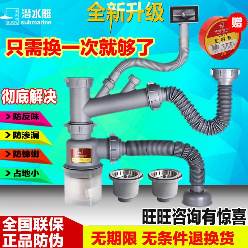 La venta de submarinos en el fregadero de la cocina la cocina de doble tubo de desodorante por el tanque de agua CSQ-2 jaula accesorios