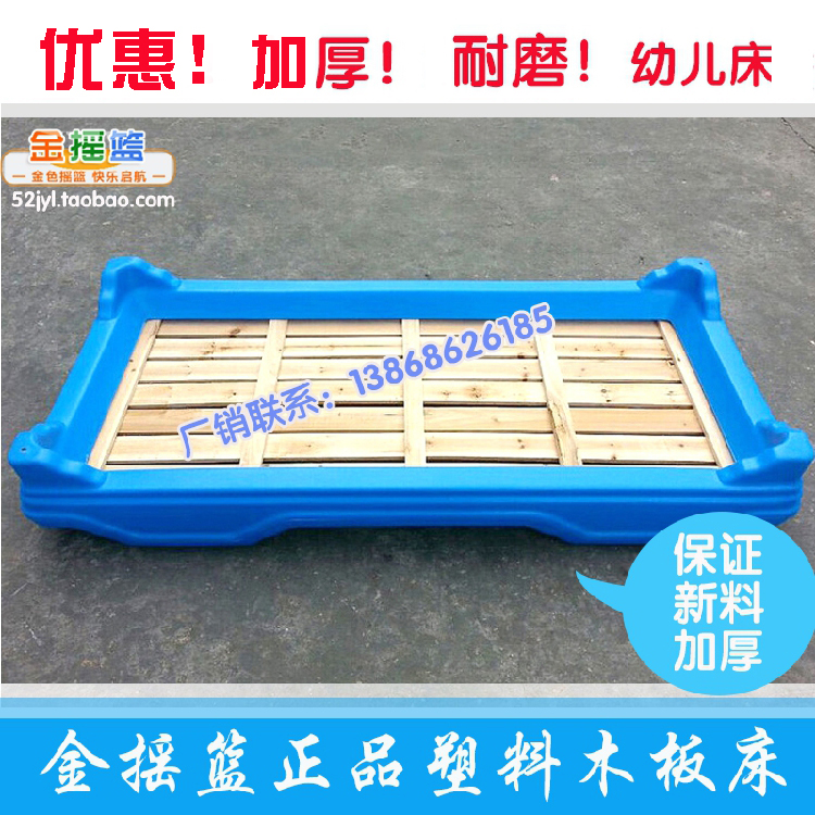 Golden cradle kindergarten children bed special offer feedback thickened special bed plank bed bed bed roll plastic lunch
