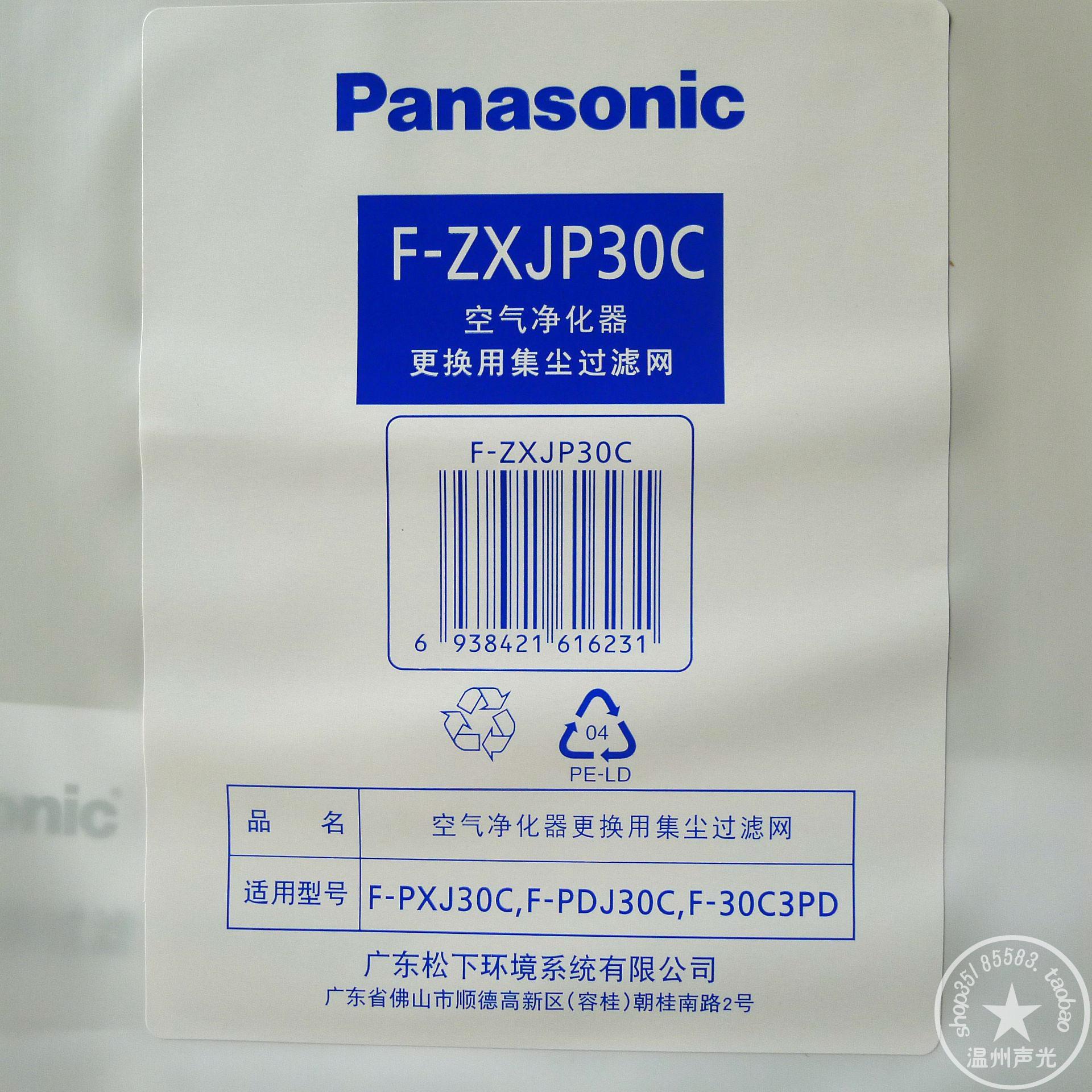 F-PDJ30C30C3PDPXJ30C epizód eredeti matsushita légtisztító F-ZXJP30C por kiszűrésére.