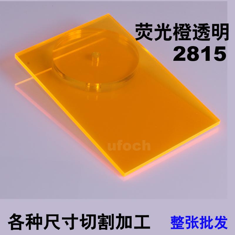 สีเรืองแสงสีส้มแผ่นอะคริลิกใสโปร่งแสงแผ่นแก้วอินทรีย์ที่กำหนดเองทำเลเซอร์ตัดแผ่นอะคริลิก