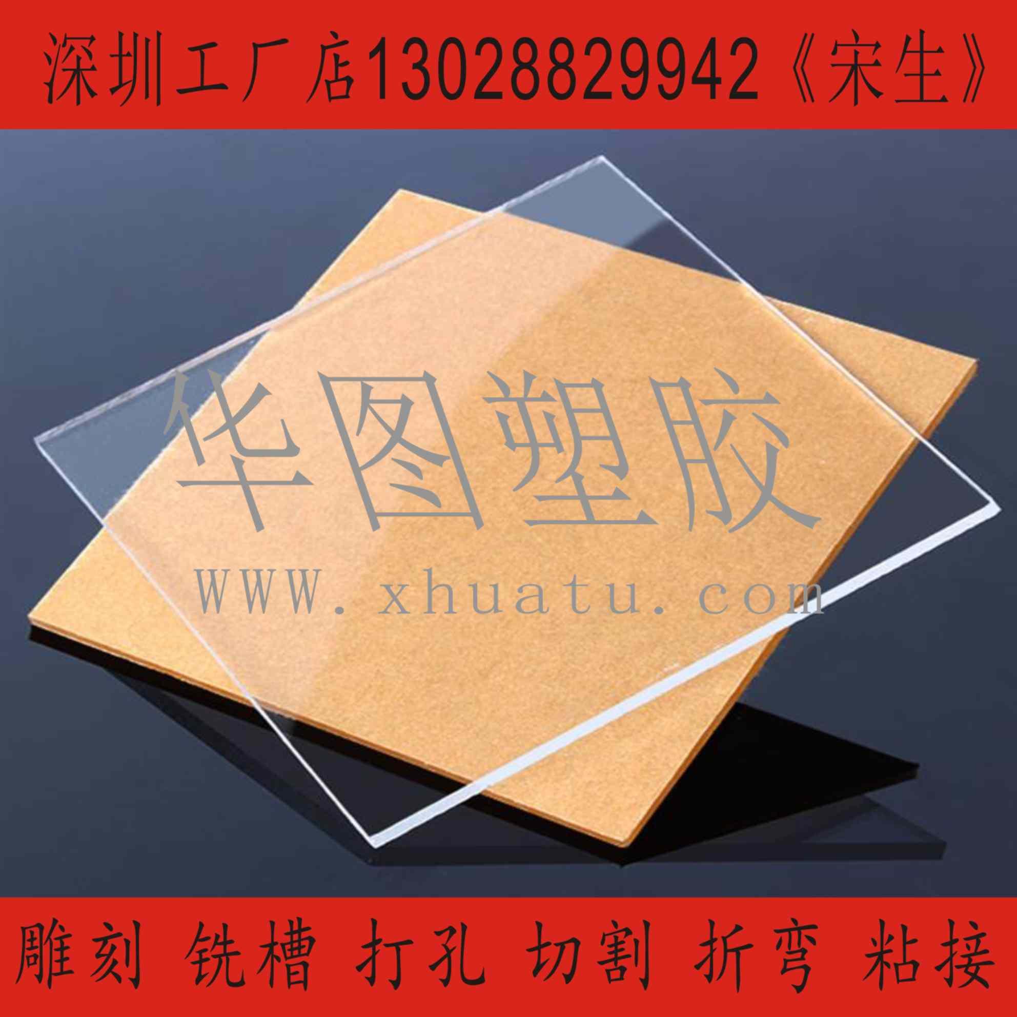 UN piatto di acrilico trasparente su misura per la Lavorazione della Lastra di Vetro organico su Piatti di Plastica UV Stampa su misura di taglio