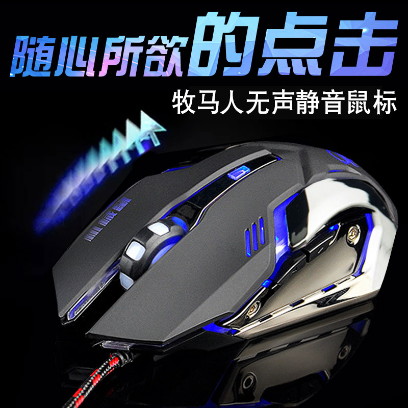 Keyboard, mouse, earphone, three sets of games, luminous blue tooth keyboard, mouse, athletic installation, wire machinery