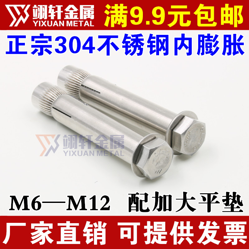 304 stainless steel inner expansion screw, expansion bolt outer six angle internal expansion screw M6M8M10M12