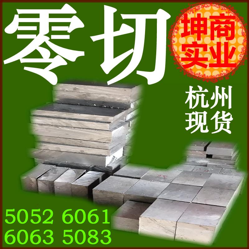 Lo Schema di stampo 5052606150836063LY122A121060 Hangzhou in Lega di Alluminio, Alluminio Spot