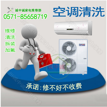 Central air conditioning maintenance Hangzhou GREE beautiful wall hanging cleaning, maintenance, fluoride repair home service