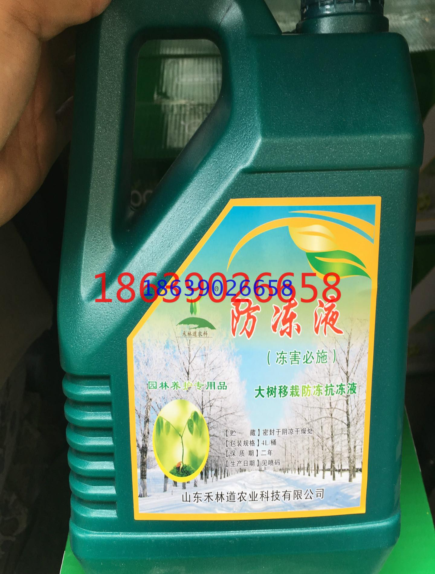 A antifreeze plant antifreeze, red plant antifreeze, anti boiling, anti scaling, corrosion resistance - degree